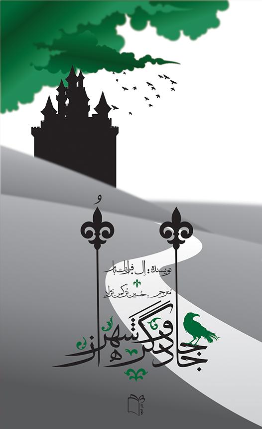 جادوگر شهر اُز