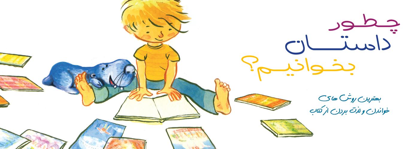 چطور داستان بخوانیم